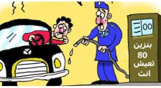 اضرار البنزين 80 على عربيتك سيارتك