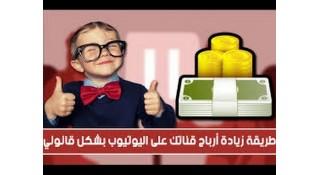 طرق زيادة الأشتراكات والمشاهدات في اليوتيوب