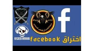 استهداف الأشخاص على الفيس بوك